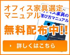 無料オフィス家具選定マニュアル